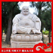 石雕弥勒佛含底座 石头佛像雕塑定制