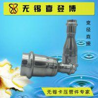 304不锈钢大小头 不锈钢卫生级管件 卫生级异径直接 厂家直销