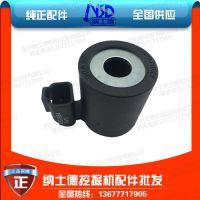 吉林省挖掘机配件批发供应77A0077 电磁阀线圈 4301864