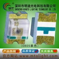 SMD、LED发光管0805黄灯明途光电
