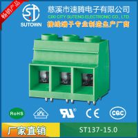PCB螺钉式接线端子ST137-15.0大电流接线端子