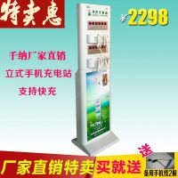 千纳手机充电站厂家直销,手机智能充电站