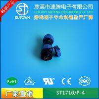 防水航空插头 ST1710 4芯 插座连接器 ST13速腾电子 5A传感器