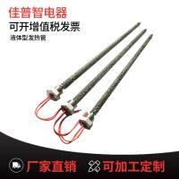 厂家定制不锈钢发热管 电加热管干烧 模具加热棒高温电加热管