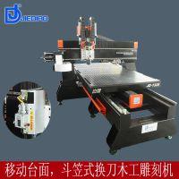 杰雕JD-1325雕刻机 移动台面 斗笠式换刀木工机(8-16把刀库)
