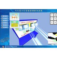汽车前大灯控制虚拟仿真教学系统|汽车教学软件