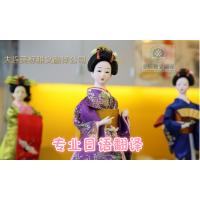 【日语翻译】-大连翻译公司选择大连美标雅文翻译公司提供的日语翻译服务