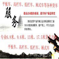 南京到郑州物流大货车整车运输价格