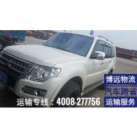 三菱帕杰罗大型SUV越野车安全运输至西藏 博远物流专线直达