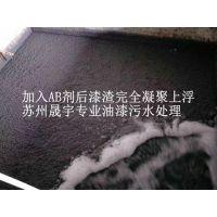 江苏苏州生产漆渣漆雾处理漆雾凝聚剂ab剂厂家