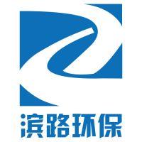 无锡滨路环保设备有限公司