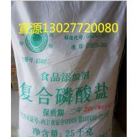 河南宣源直销食品级复合磷酸盐的价格,食品水分保持剂