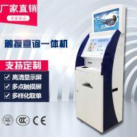 19寸 22寸银行填单机 医院取单机 自助服务终端机 化验单打印触控一体机 社保查询机 触控一体机