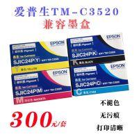 爱普生TM-C3520标签机墨盒 彩色标签机墨盒3520兼容墨盒