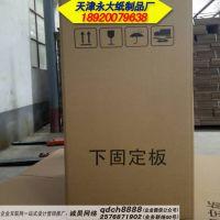 天津纸箱厂批发|淘宝纸箱瓦楞纸箱定做