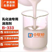 消泡剂原理|乳化油专用消泡剂