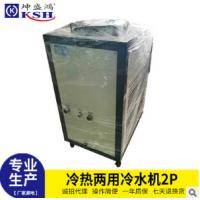 工业冷热两用冷水机 医药食品包装冷热一体冷水机机