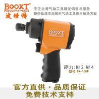 BOOXT气动螺丝刀BX-16HP枪式风批气动大扭力气批起子改锥