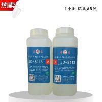粘木材礼品AB胶九点牌JD-8113低气味1小时固化AB胶水生产厂家
