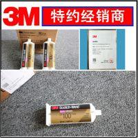 3MDP100正品胶水 3M经销商 3M环氧胶树脂 3MDP100Clear透明胶水