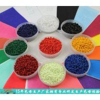 色母粒生产厂家供应pp板材专用色母 pc片材 电线电缆管母粒挤出用