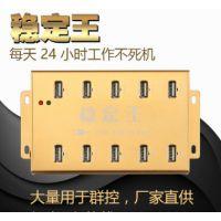 稳定王10口USB集线器HUB分线器手机群控批量刷机充电拷贝多口扩展