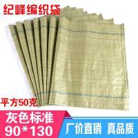 批发灰绿色90*130塑料蛇皮袋订做快递物流包装袋蛇皮编织袋