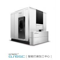 大连誉洋KINMAC GS65C智能打磨加工中心