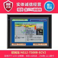 欧姆龙 可编程终端 NS12-TS00B-ECV2型可编程终端