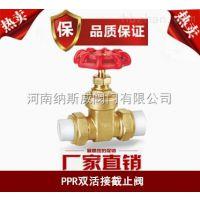 郑州PPR双活接截止阀厂家,纳斯威双活接黄铜截止阀价格