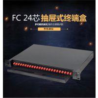 华伟24芯FC终端盒光纤配线架机柜抽屉式抽拉机房布线接线满配