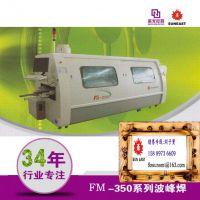 日东工厂制造 无铅波峰焊 FM450