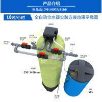 软化水设备 全自动软水器 1t/h的软化树脂罐