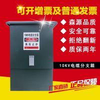 江西森源 DFW-1210KV高压电缆分支箱 美式户外高压电缆分支箱 设计为户外免维护运行 安全可靠