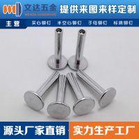 GB875平头半空心铆钉 平头铝铆钉 半空心铝合金铆钉 半空心铝铆钉