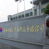 沈阳鸿顺达金属科技有限公司