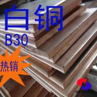 白铜B10板材 厂家直销 国标生产 质量可靠 供货及时
