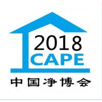 2018北京国际新风展及新风系统展