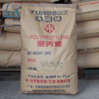 PP台湾宁波1020 吹塑级 高强度 聚丙烯 塑胶原料 物性