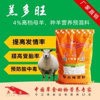 养殖场专用种羊核心料 母羊核心料