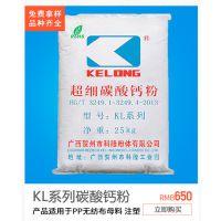 厂家直销 涂料用1250目超细碳酸钙(广西科隆)