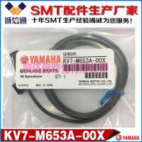 YAMAHA 原点感应器KV7-M653A-00X KV7-M653E-00X KGB-M220A-