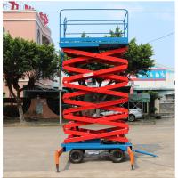 黑龙江移动式升降机液压4米6米8米10米12米14米四轮升降平台剪叉升降机