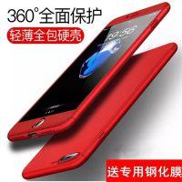 合之源热销iPhone8手机壳iPhone7苹果6手机壳iPhone6全包硬5S磨砂plus送钢化膜