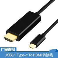 type-c转hdmi高清转换线 USB3.1 TYPE-C TO HDMI转接线 4K 1.8米
