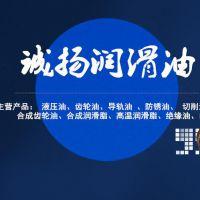 深圳市诚扬润滑油有限公司