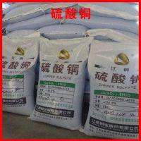厂家直销江西硫酸铜 农用硫酸铜 配波尔多液原料 杀菌灭藻剂 现货供应