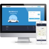 安达网约车解决方案_打车软件开发_网约车系统开发