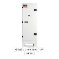 哈尔滨新风系统丨中央式:DM-F2500-IMP