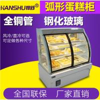蛋糕柜/冷藏保鲜展示柜价格/悍舒寿司柜/甜点柜/糕点柜/上海前开门蛋糕柜/弧形糕点柜价格